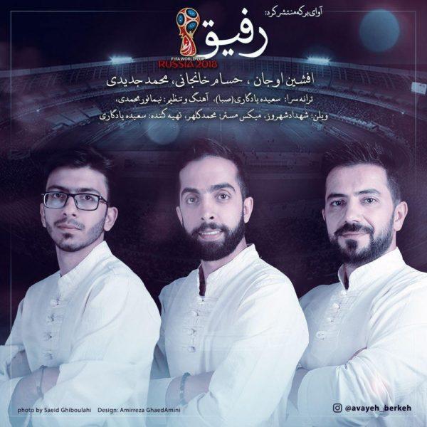 Afshin Oujan & Mohammad Jadid & Hesam Khanjani - Refigh