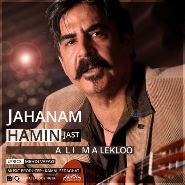 Ali Malekloo - Jahanam Hamin Jast
