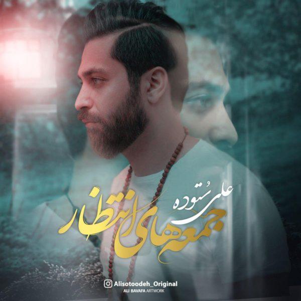 Ali Sotoodeh - Jomehaye Entezar