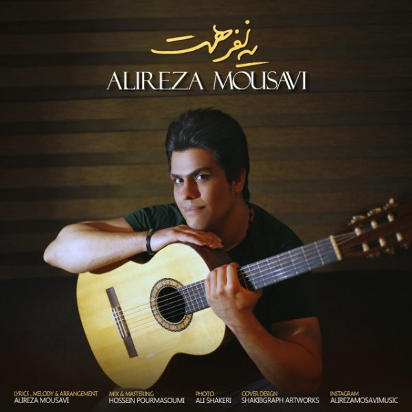 Alireza Mousavi - Ye Nafar Hast