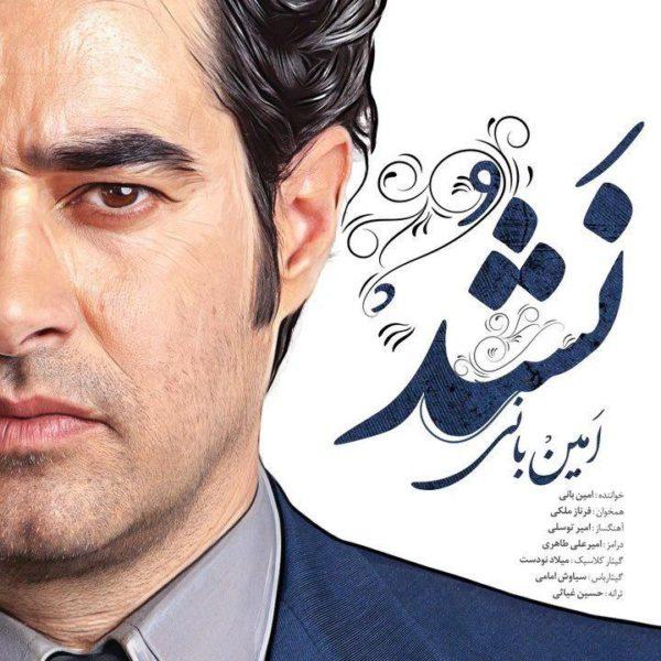 Amin Bani - Nashod