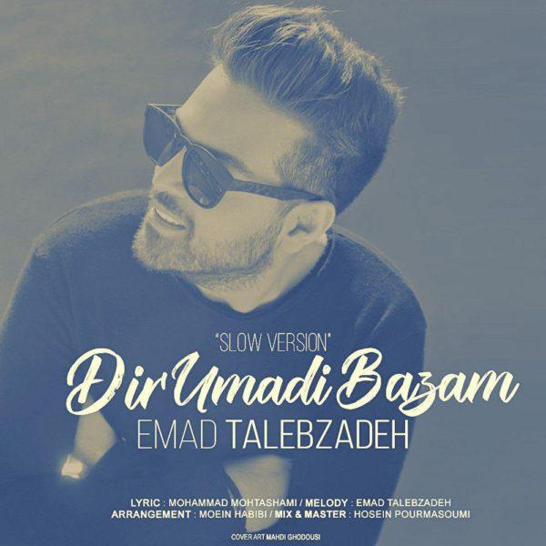 Emad Talebzadeh - Dir Oomadi Bazam (Slow Version)