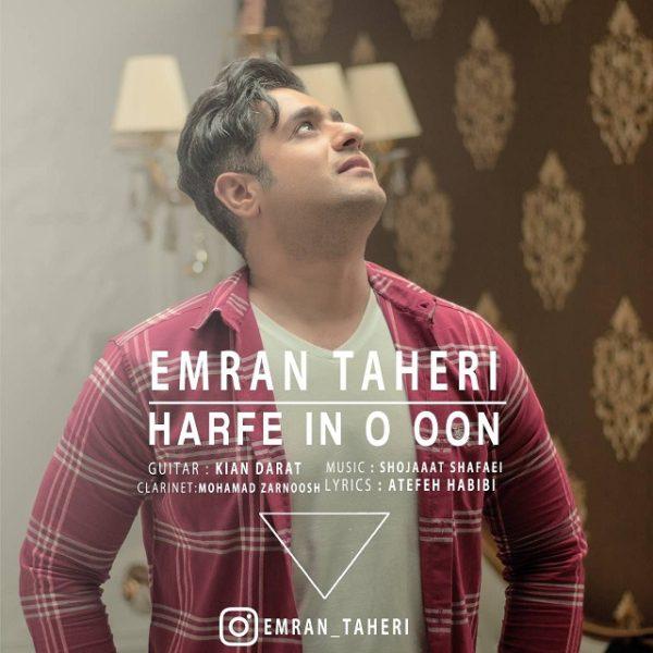 Emran Taheri - Harfe Ino Oon