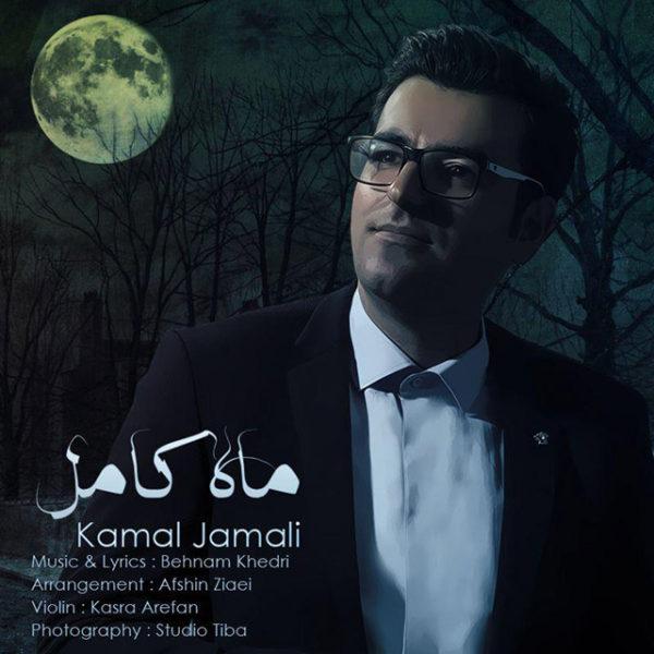 Kamal Jamali - Mahe Kamel