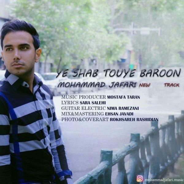 Mohammad Jafari - Ye Shab Touye Baroon