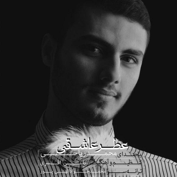 Mohammad Riyahi - Atre Asheghi