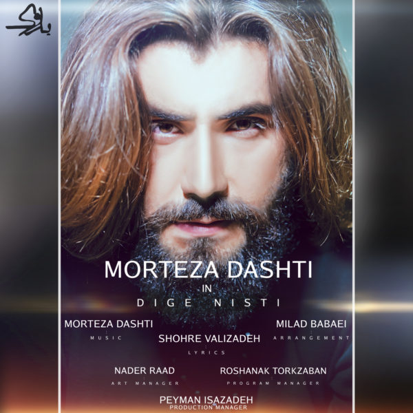 Morteza Dashti - Dige Nisti