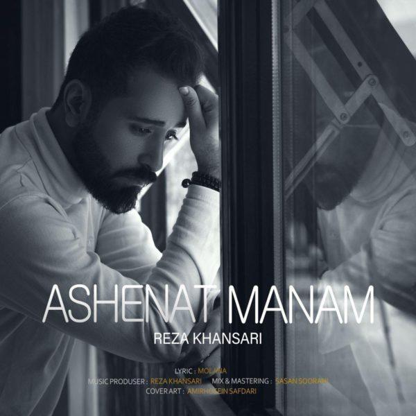 Reza Khansari - Ashenat Manam