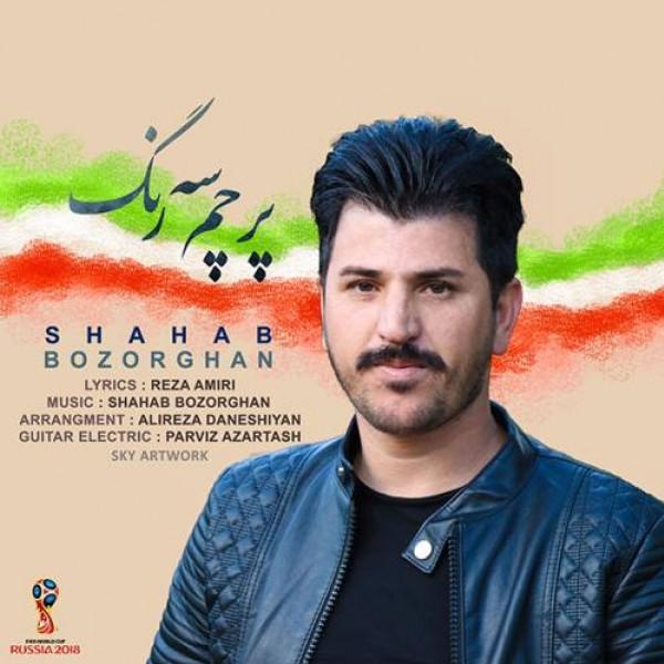 Shahab Bozorgan - Parchame 3 Rang