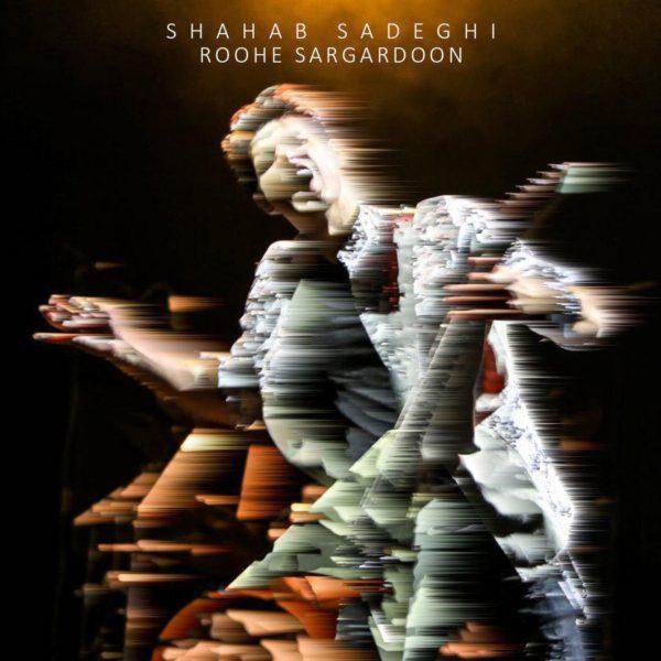 Shahab Sadeghi - Roohe Sargardoon