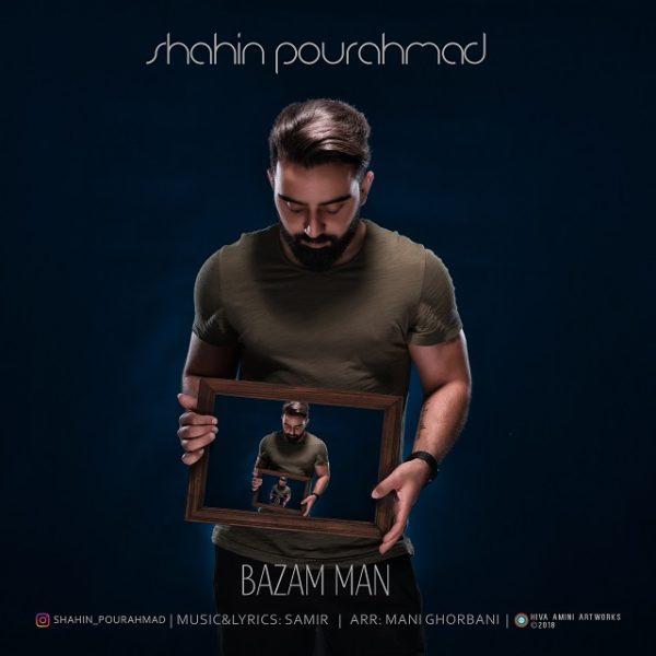 Shahin Pourahmad - Bazam Man