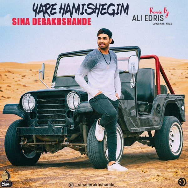 Sina Derakhshande - Yare Hamishegim (Ali Edris Remix)