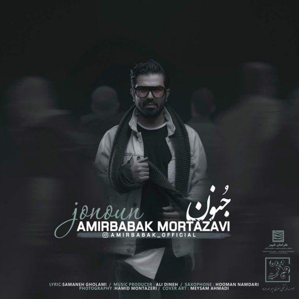 Amirbabak Mortazavi - Jonoun