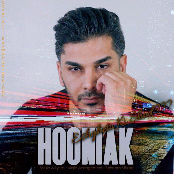 Hooniak - Eshghe To Ki Shod