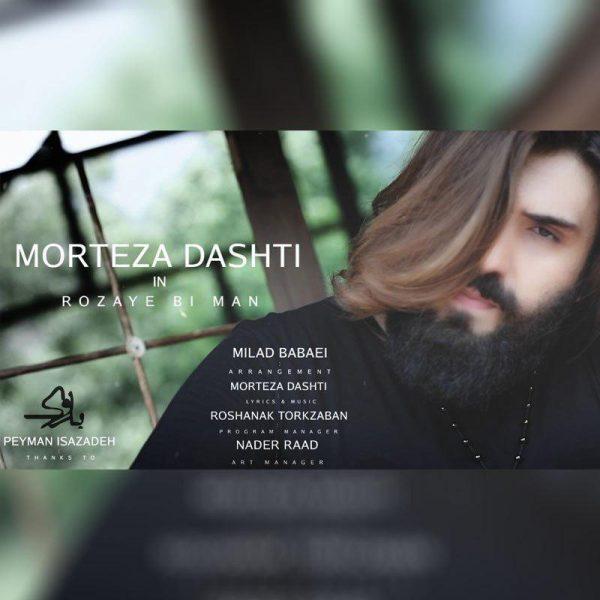 Morteza Dashti - Rozaye Bi Man