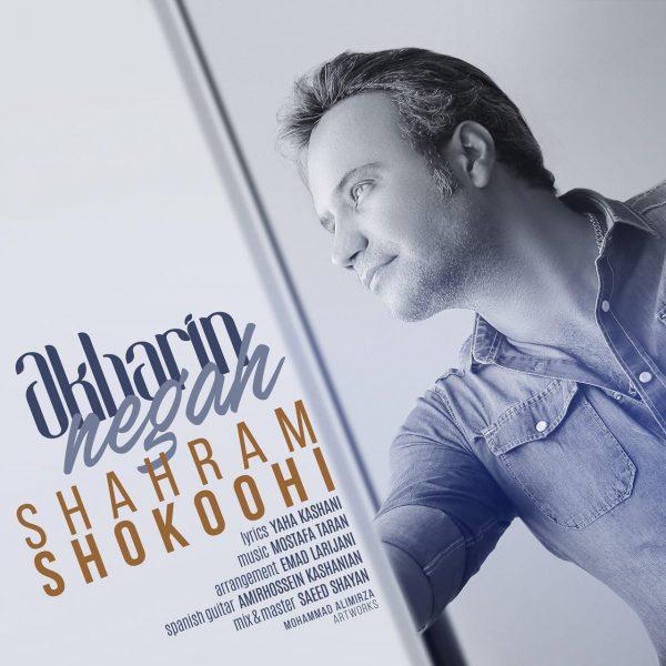 Shahram Shokoohi - Akharin Negah